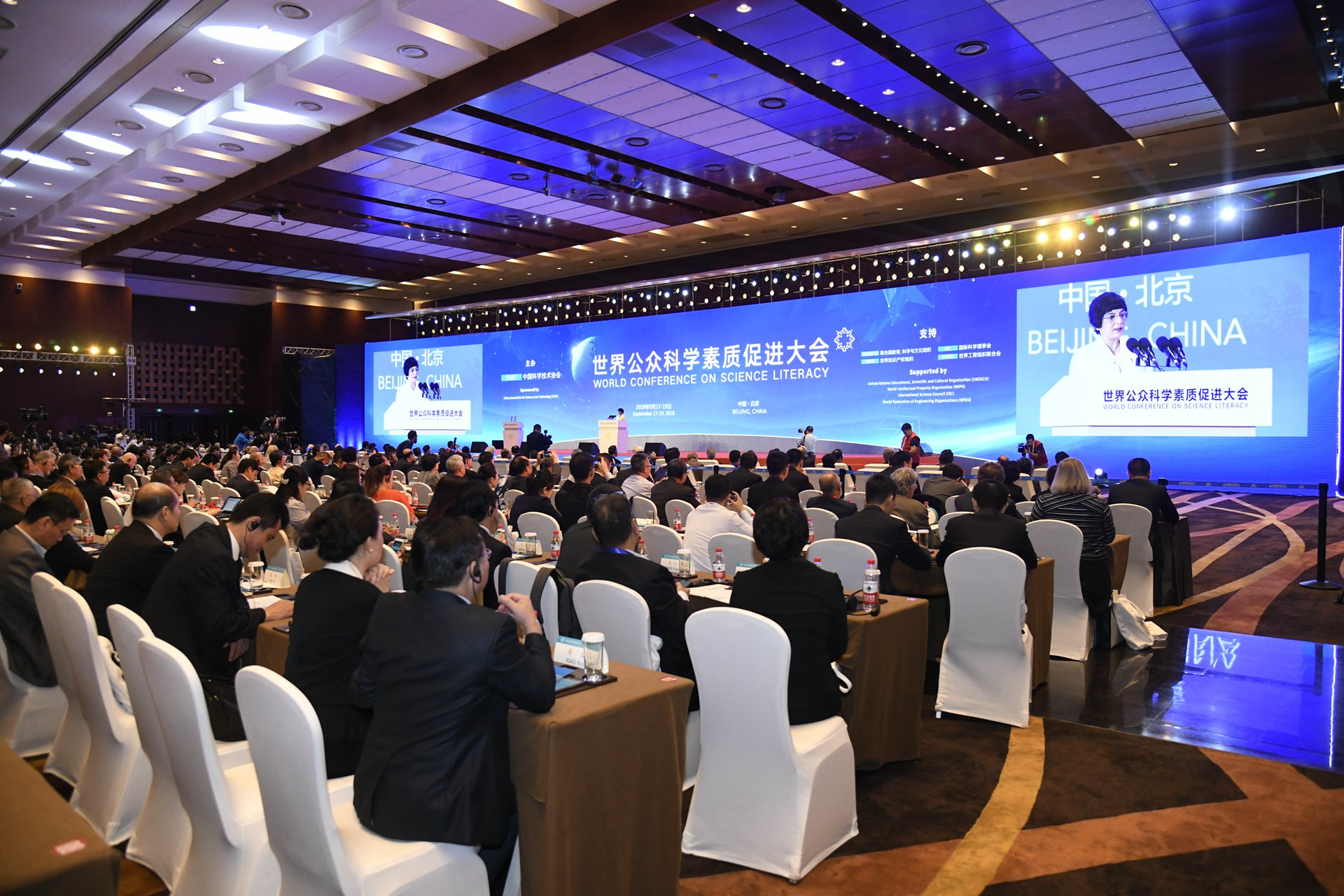 World Conference on Science Literacy 2018 held in Beijing