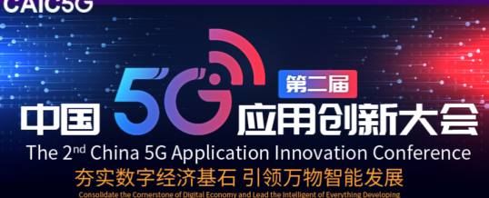 China 5G Application Innovation Conference