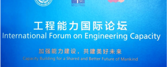 International Forum on Engineering Capacity Held in Beijing, China