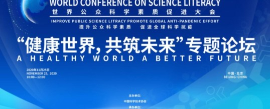 World Conference on Science Literacy 2020