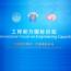 International Forum on Engineering Capacity Held in Beijing, China
