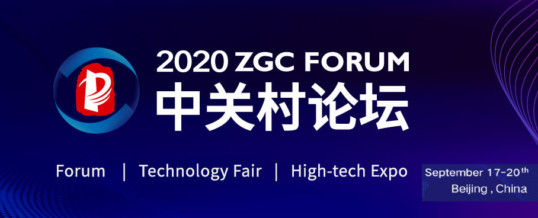 ZGC Forum 2020 – Innovation through Cooperation and Meeting Challenges Together